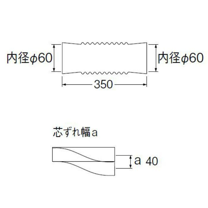 H642-50X350 パン排水フレキ 長さ350mm