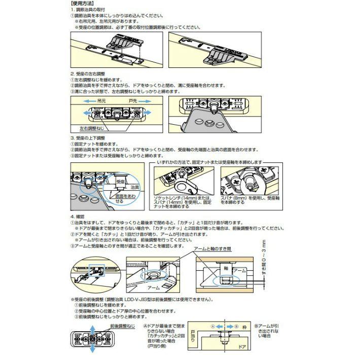 ランプ印 ラプコン隠しドアダンパーLDD-V用調節治具 LDD-V-JIG型 LDD-V-R-JIG