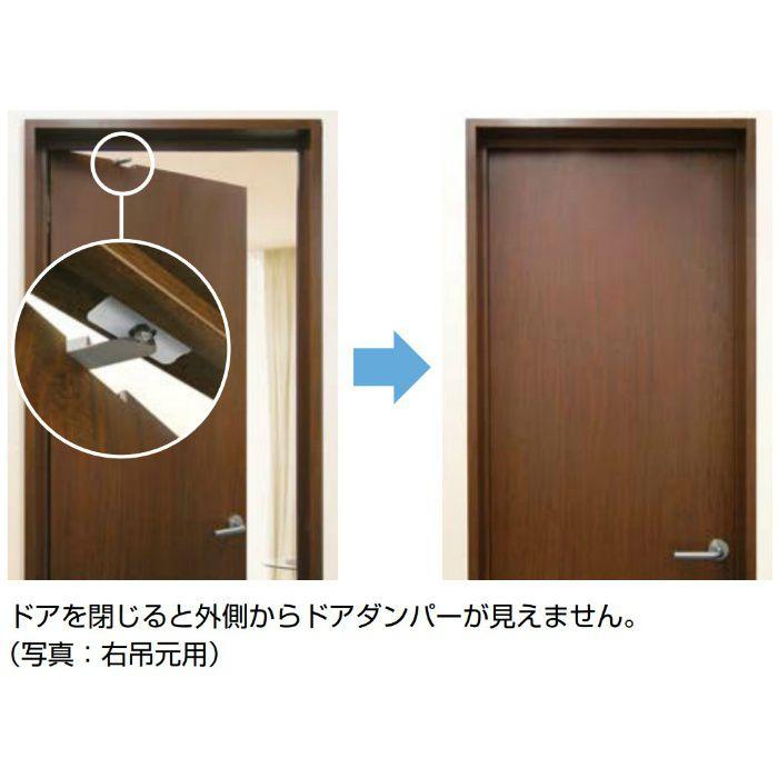 ランプ印 ラプコン 隠しドアダンパー LDD-V® 100型 重量ドア用 LDD-V100-DBR-R