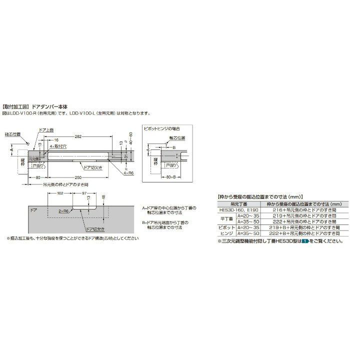 ランプ印 ラプコン 隠しドアダンパー LDD-V® 100型 重量ドア用 LDD-V100-DBR-L