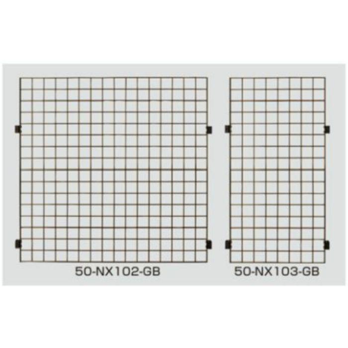 Lavi Industries オープンワイヤーメッシュ 50-NX型 50-NX102-GB