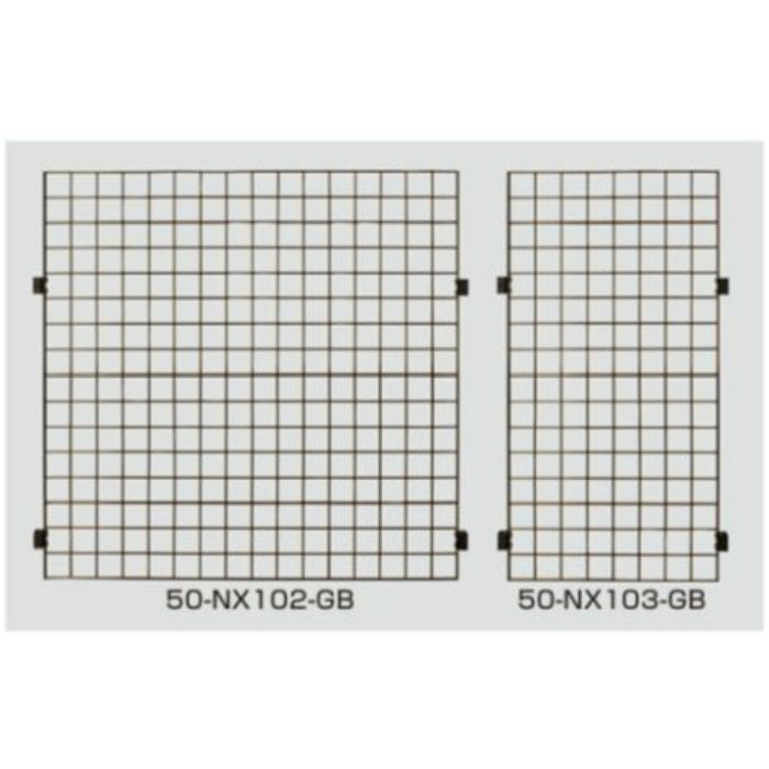 Lavi Industries オープンワイヤーメッシュ 50-NX型 50-NX103-GB