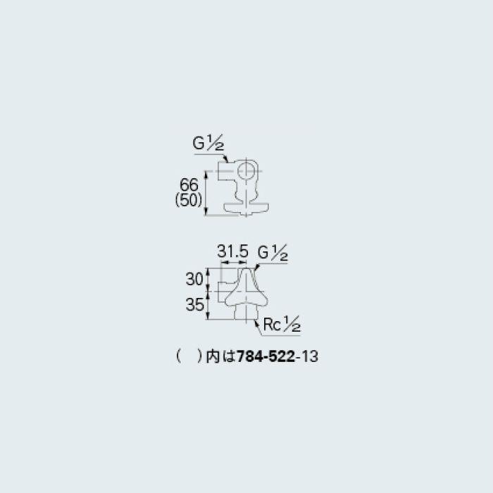 783-522-13 止水栓 ストレート形分岐金具胴体