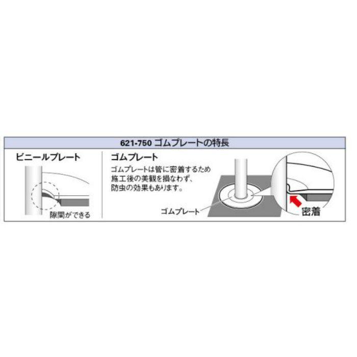 621-750-B 止水栓 ゴムプレート