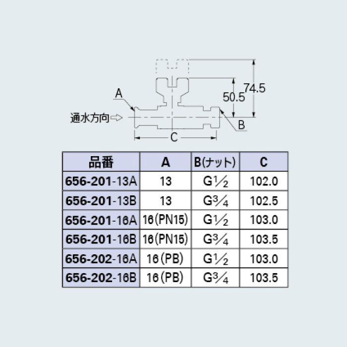 656-201-13A バルブ 逆止弁つきボール止水栓(ワンタッチ・片ナットつき)