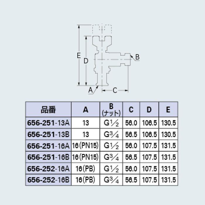 656-251-16B バルブ 逆止弁つきアングルボール止水栓(ワンタッチ・片ナットつき)