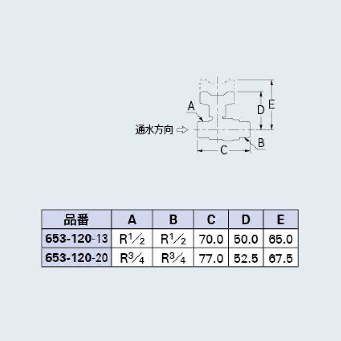 653-120-13 バルブ 逆止弁つきボール止水栓
