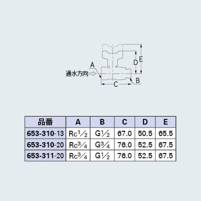 653-310-13 バルブ 逆止弁つきボール止水栓