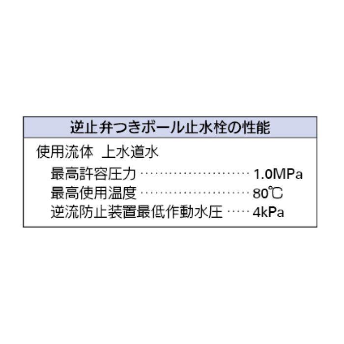 653-510-13 バルブ 逆止弁つきボール止水栓 (片ナットつき)