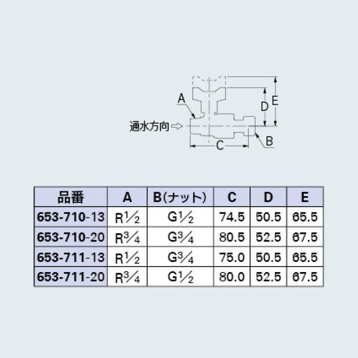 653-711-13 バルブ 逆止弁つきボール止水栓 (片ナットつき)