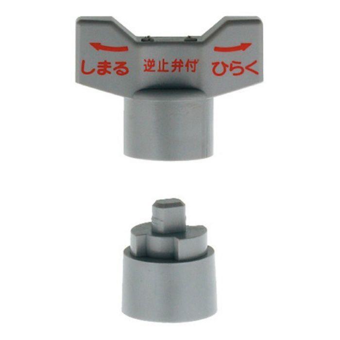 653-715-20 バルブ 逆止弁つきボール止水栓(片ナットつき)
