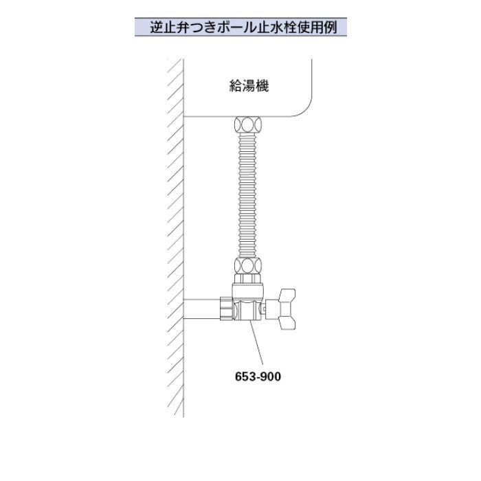 653-900-20 バルブ 逆止弁つきアングルボール止水栓