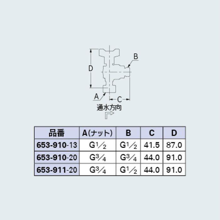 653-910-20 バルブ 逆止弁つきアングルボール止水栓 (片ナットつき)