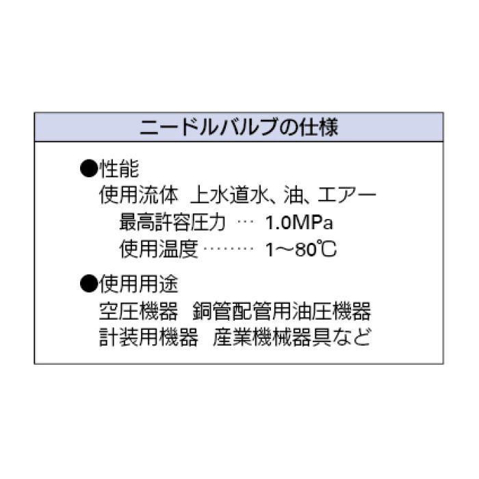 651-97-1/8X6.0 バルブ アングル型ニードルバルブ