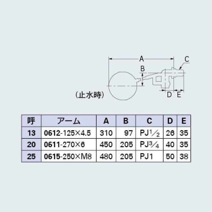 6609-20 ボールタップ 複式ボールタップ(ポリ玉)