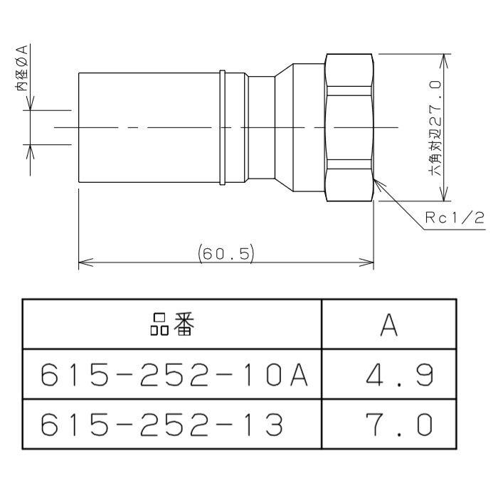 615-252-10A メタカポリクリア内ネジ ワンタッチ