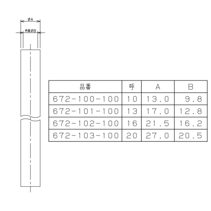 672-100-100 架橋ポリエチレン管 10mm
