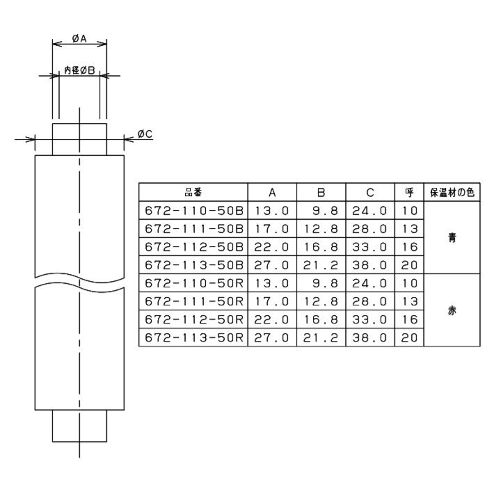 672-112-50B 保温材つき架橋ポリエチレン管 青 16mm