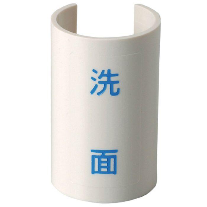 682-043-6 表示プレート シャワー 青