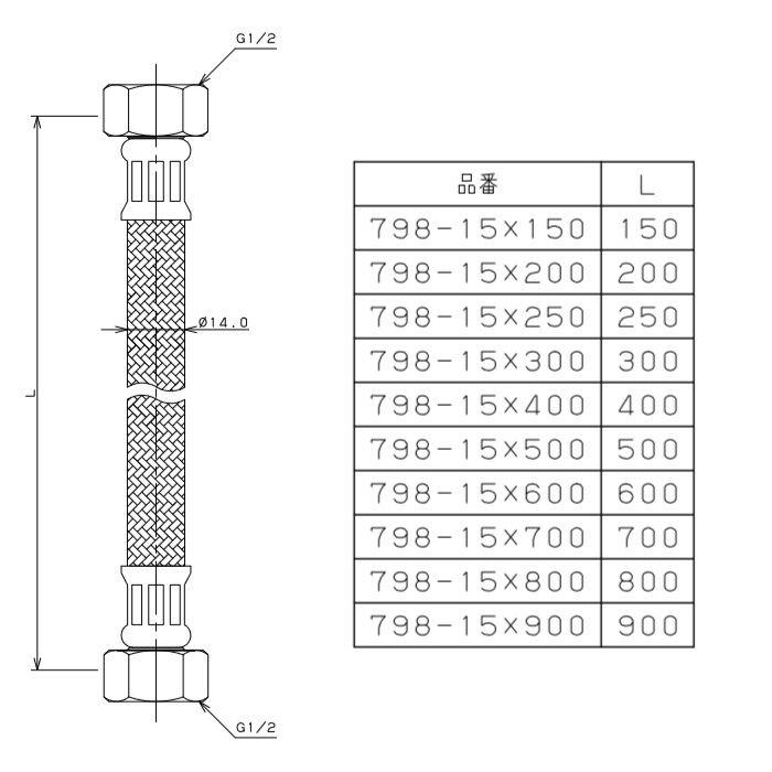 798-15X700 ブレードフレキ 13mm