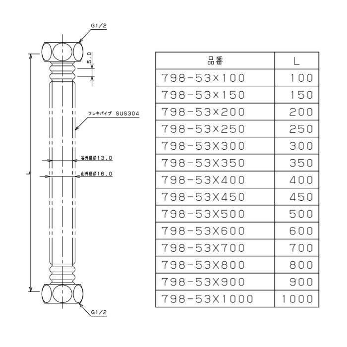 798-53X250 水道用フレキパイプ 13mm