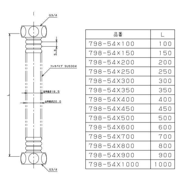 798-54X600 水道用フレキパイプ 20mm