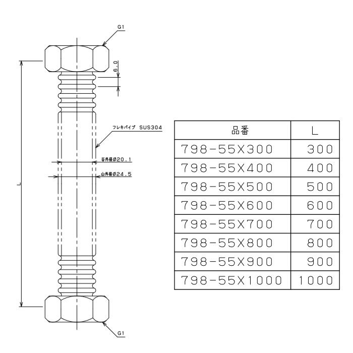 798-55X500 水道用フレキパイプ 25mm