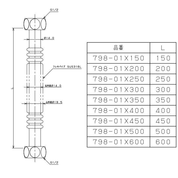 798-01X350 ファンコイル用フレキパイプ 13mm