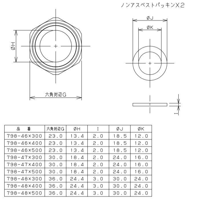 798-46X500 ブレード被覆つきフレキパイプ 13mm