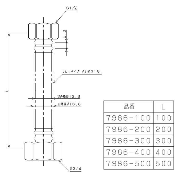 7986-100 異径フレキパイプ 20mm×13mm
