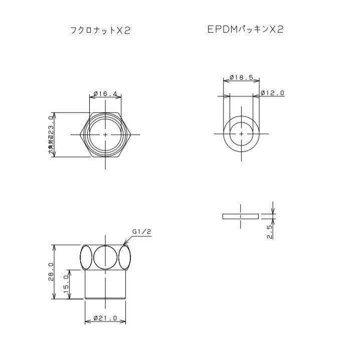 0672-13 フレキパイプ用フクロナット ガイドつき