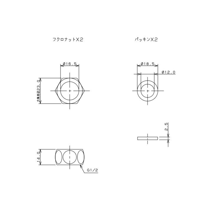 0675-13 フレキパイプ用フクロナット