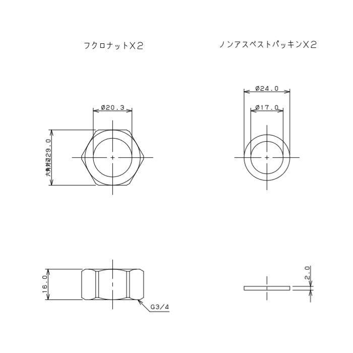 796-017 フレキパイプ用フクロナット 20用