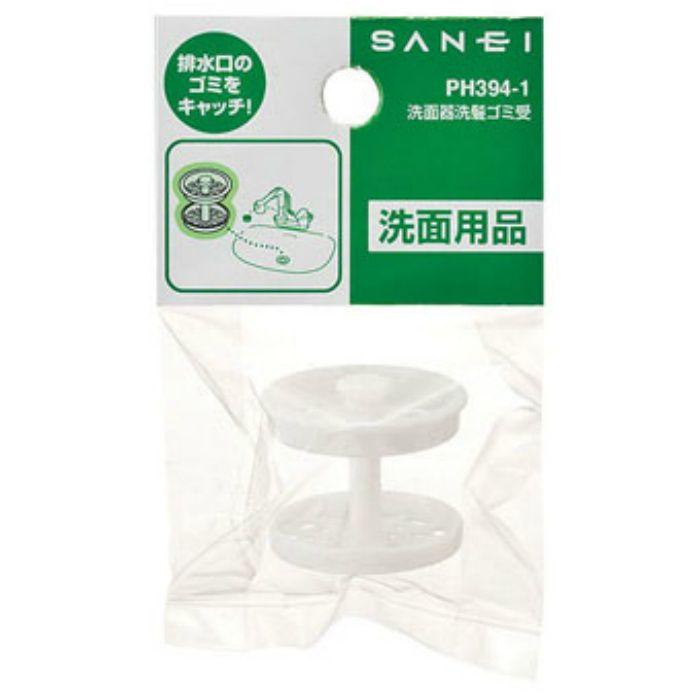 PH394-1 洗面器洗髪ゴミ受