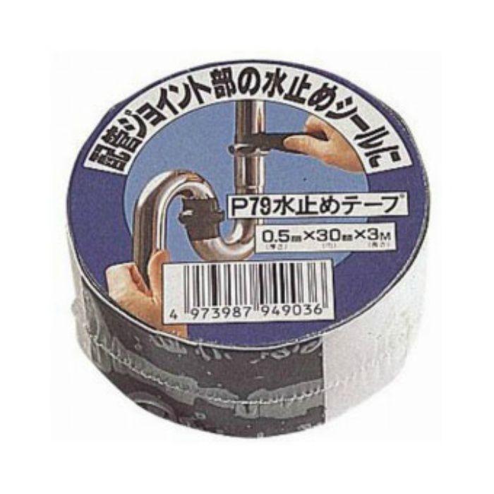P79 水止めテープ