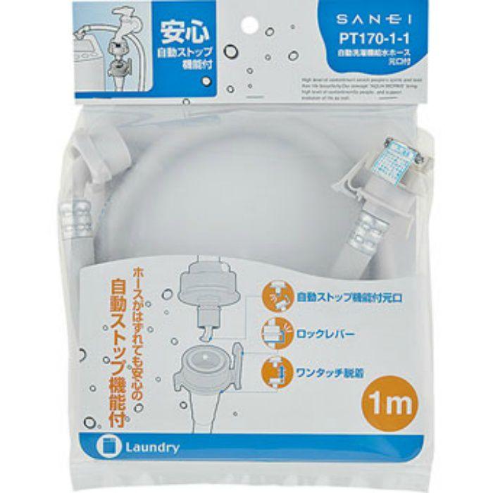 PT170-1-1 自動洗濯機給水ホース 長さ1m