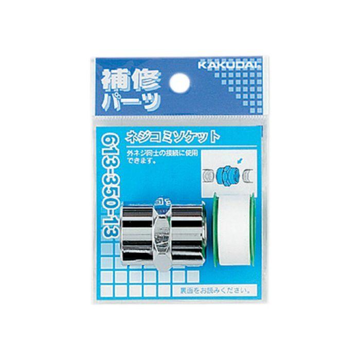 613-350-13 配管継手 ネジコミソケット 13