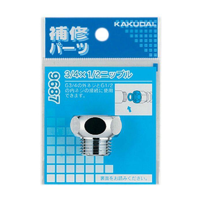 9687 配管継手 3/4×1/2ニップル
