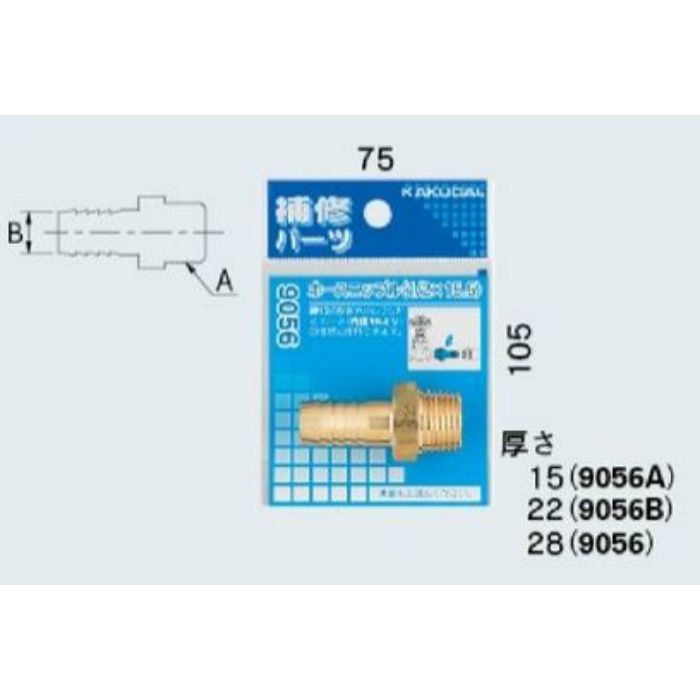 9056B 配管継手 ホースニップル//3/8×10.5