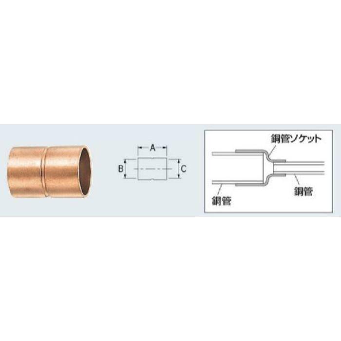 6693-9.52 配管継手 銅管ソケット
