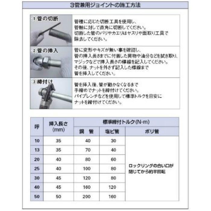 649-842-30 配管継手 水道用ポリ管インコア樹脂(3管兼用ジョイント用)