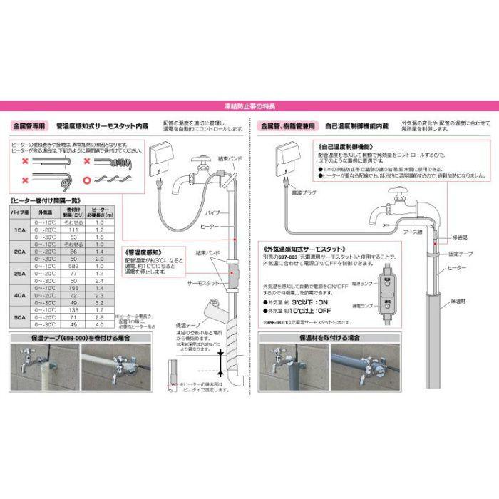 698-05-20 凍結防止器具 凍結防止帯(パイロットランプつき)