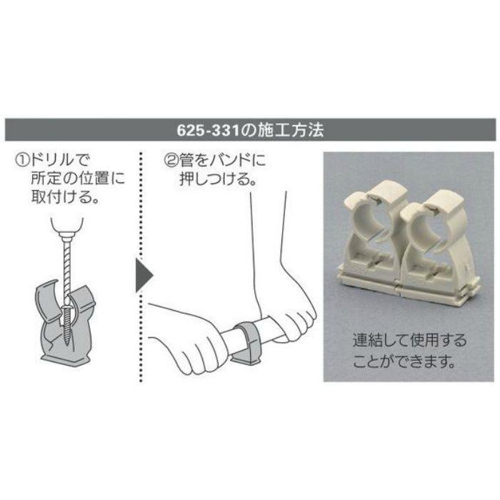625-331-06 配管固定バンド 樹脂製ワンタッチサドルバンド
