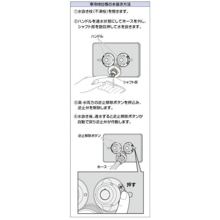 127-103K 洗濯機用混合栓 天井配管用