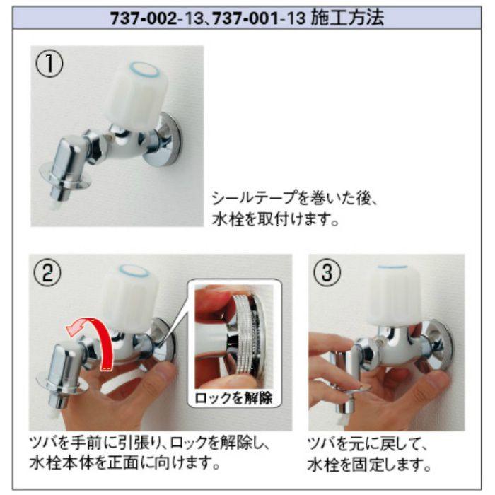 737-002-13 洗濯機用水栓 ストッパーつき