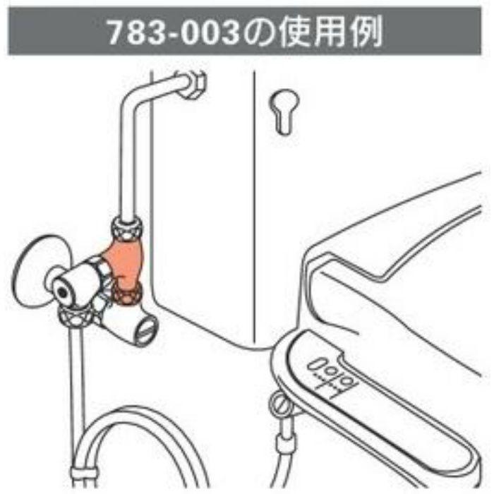 783-003 分岐金具