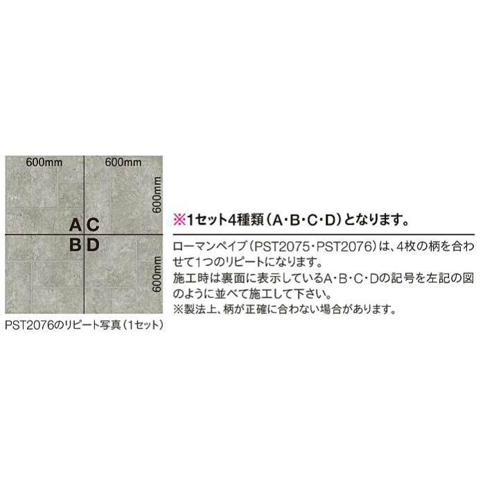PST2076 複層ビニル床タイル  FT ロイヤルストーン(ロイヤルストーン・グラン) ローマンペイブ 3.0mm厚