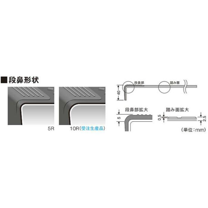 NSS824A5W 防滑性階段用床材(屋外仕様) 東リNSステップ800 Aタイプ(蹴込み一体型) 巾 1200mm