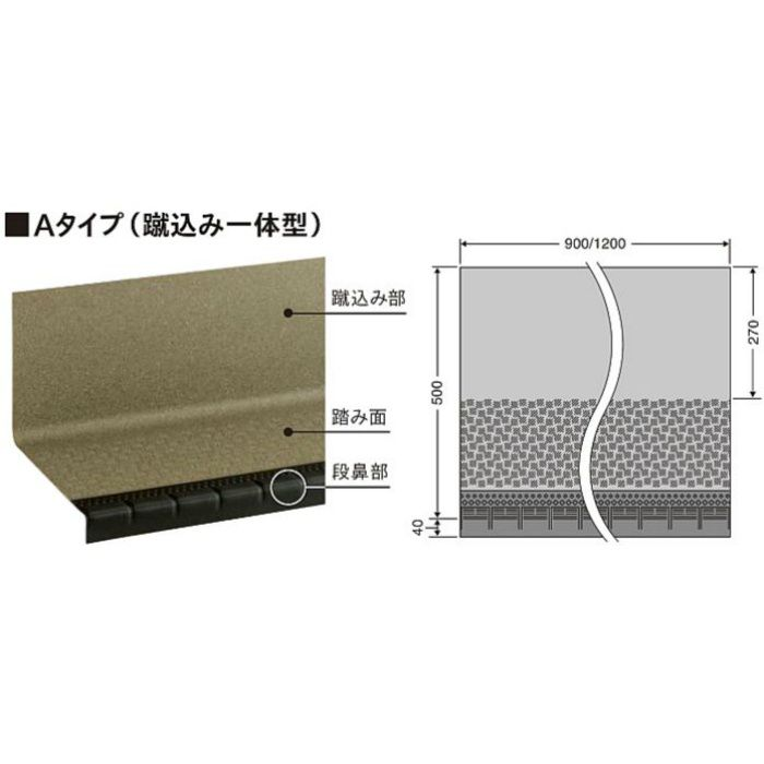 NSS824A5S 防滑性階段用床材(屋外仕様) 東リNSステップ800 Aタイプ(蹴込み一体型) 巾 900mm