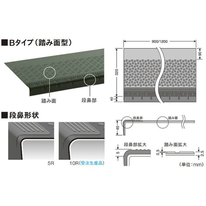 NSS867B5W 防滑性階段用床材(屋外仕様) 東リNSステップ800 Bタイプ(踏み面型) 巾 1200mm